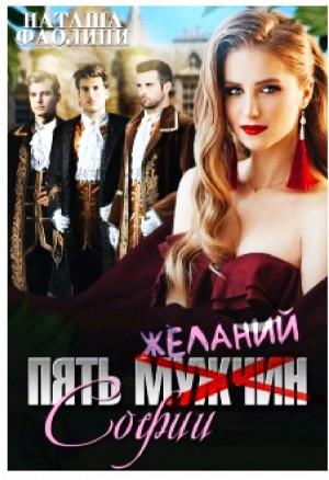 Фаолини Наташа - Пять желаний Софии