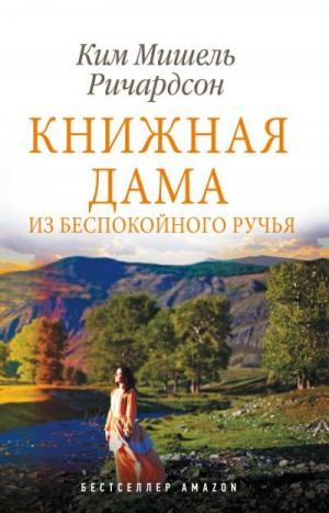Ричардсон Ким Мишель - Книжная дама из Беспокойного ручья