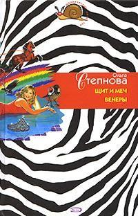 Степнова Ольга - Щит и меч Венеры