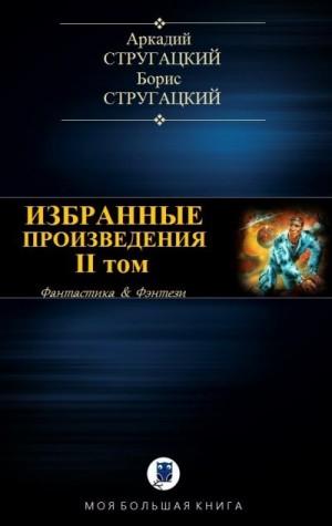 Стругацкий Аркадий, Стругацкий Борис - Избранные произведения. Том II