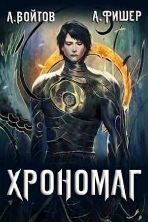 Войтов Антон, Фишер Агата - Хрономаг 1