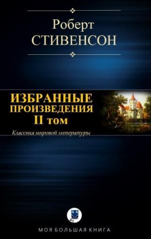 Стивенсон Роберт - Избранные произведения. Том II