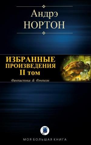 Нортон Андрэ - Избранные произведения. Том II