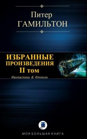 Гамильтон Питер - Избранные произведения. Том II