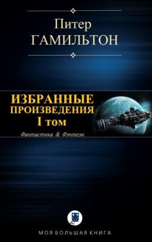 Гамильтон Питер - Избранные произведения. Том I