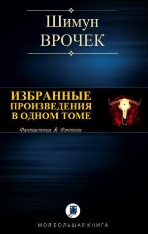Врочек Шимун - Избранные произведения в одном томе