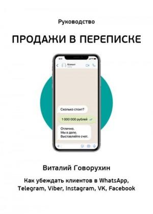 Говорухин Виталий - Продажи в переписке. Как убеждать клиентов в What'sApp, Telegram, Viber, Instagram, VK, Facebook