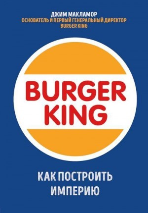 МакЛамор Джим - Burger King. Как построить империю