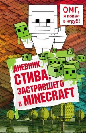Minecraft Family - Дневник Стива, застрявшего в Minecraft. Книга 1