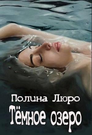 Люро Полина - Тёмное озеро