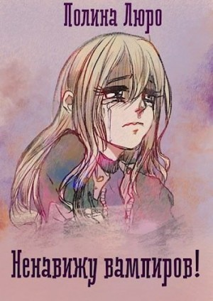 Люро Полина - Ненавижу вампиров!