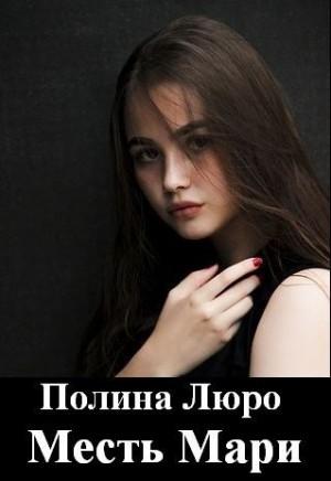 Люро Полина - Месть Мари
