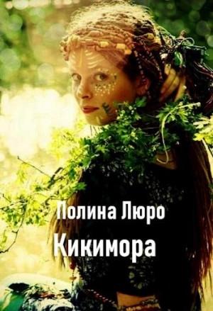 Люро Полина - Кикимора