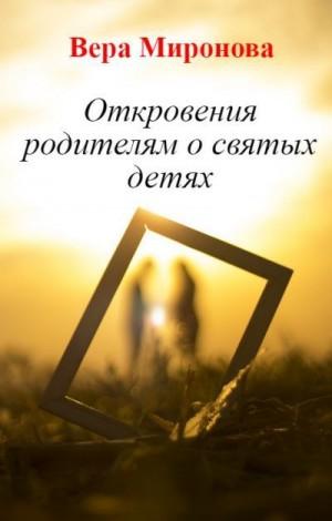 Миронова Вера - Откровения родителям о святых детях