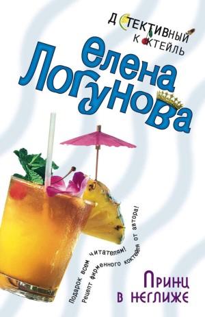 Логунова Елена - Принц в неглиже