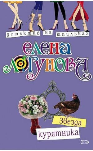 Логунова Елена - Звезда курятника