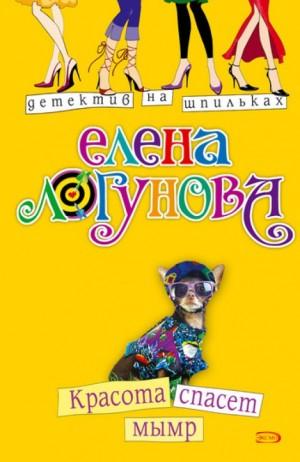 Логунова Елена - Красота спасет мымр