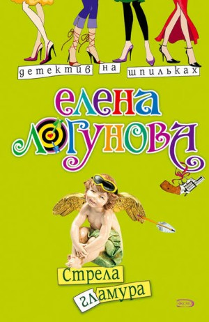 Логунова Елена - Стрела гламура