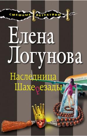 Логунова Елена - Наследница Шахерезады