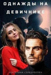 Серебрякова Екатерина - Однажды на девичнике