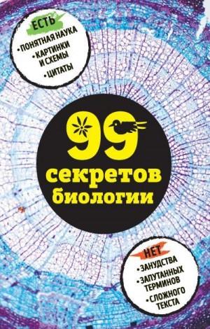Сердцева Наталья, Науменко Елена - 99 секретов биологии