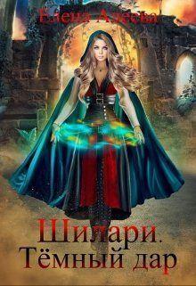 Алеева Елена - Шилари. Темный дар