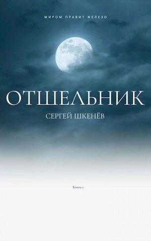Шкенев Сергей - Отшельник
