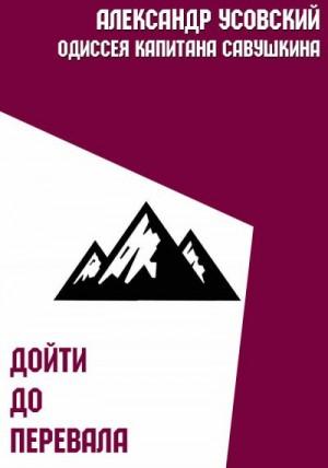 Усовский Александр - Дойти до перевала