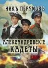 Перумов Ник - Александровскiе кадеты