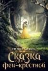Гаршина Евгения - Сказка для феи-крестной
