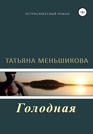 Меньшикова Татьяна - Голодная