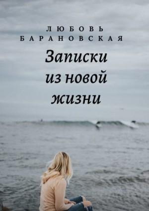 Барановская Любовь - Записки изновой жизни
