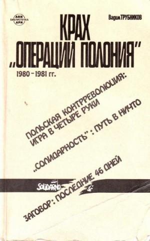 Трубников Вадим - Крах «Операции Полония» 1980–1981 гг.