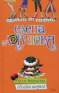Логунова Елена - Руссо туристо, облико морале