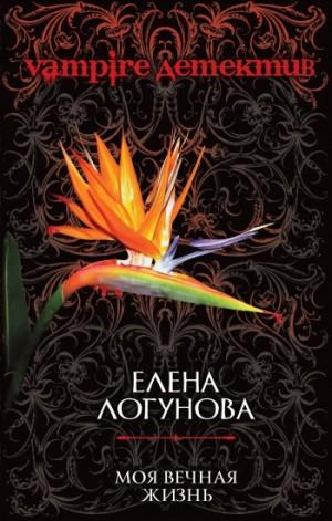 Логунова Елена - Моя вечная жизнь