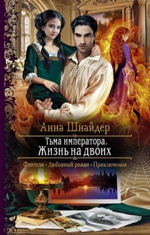 Шнайдер Анна - Тьма императора. Жизнь на двоих