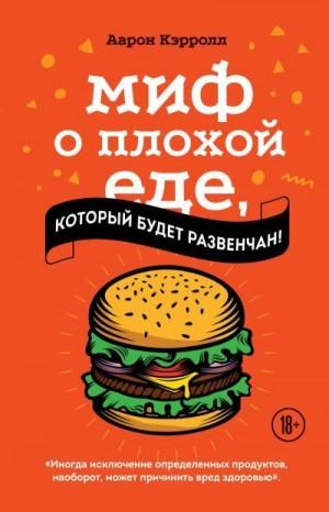 Кэрролл Аарон - Миф о плохой еде, который будет развенчан!