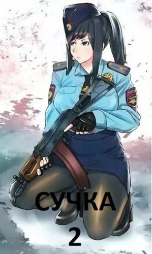 Снегирева Светлана - Сучка-2