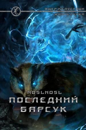 Абрамов Владимир - Последний барсук