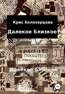 Белозерцева Кристина - Далекое Близкое