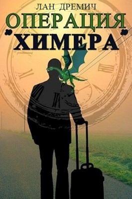 Дремич Лан - Операция «Химера»