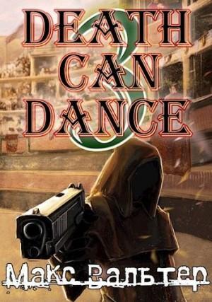 Вальтер Макс - Смерть может танцевать 3