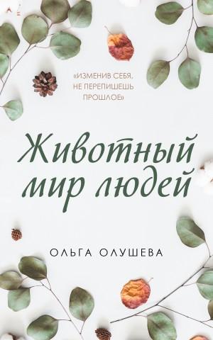 Олушева Ольга - Животный мир людей