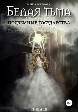 Ефремова Лариса - Подземные государства
