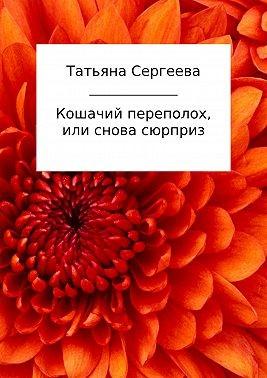 Сергеева Татьяна - Кошачий переполох, или Снова сюрприз