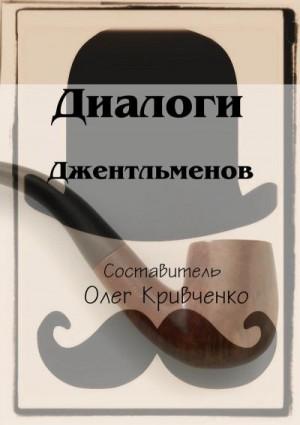 Кривченко Олег - Диалоги джентльменов
