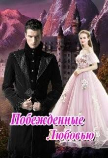 Цеханович Василина - Побежденные Любовью