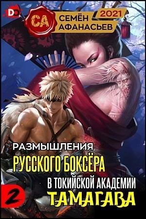 Афанасьев Семён - Размышления русского боксёра в токийской академии Тамагава, 2