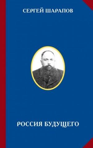 Шарапов Сергей - Россия будущего