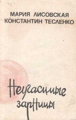 Лисовская Мария, Тесленко Константин - Неугасимые зарницы